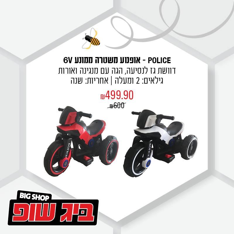 אופנוע משטה ממונע | צילום: רשת ביג שופ